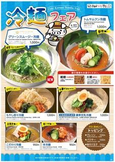 グリーンスムージー冷麺.jpg