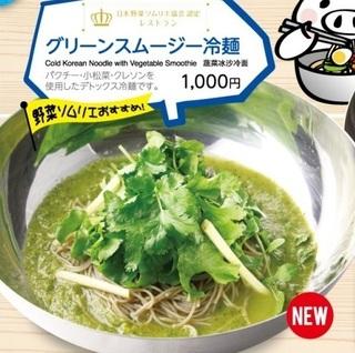 グリーンスムージー冷麺 - コピー.jpg