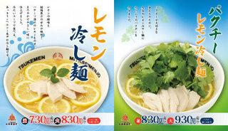 レモン冷やし麺.jpg